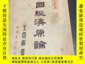 二手書博民逛書店罕見中國經濟原論Y307256 王亞南 生活書店