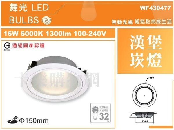 舞光 LED 16W 6000K 白光 全電壓 15cm 漢堡 崁燈 WF430477