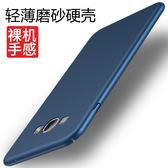 三星Galaxy A8 A8+ Plus 2018 手機殼 超薄磨砂硬殼 全包邊防摔 保護殼 保護套 手機套 裸機手感殼