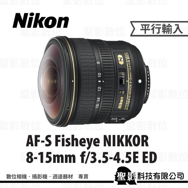 Nikon AF-S Fisheye 8-15mm f/3.5-4.5E ED 魚眼變焦鏡 全片幅 (3期0利率)【平行輸入】WW