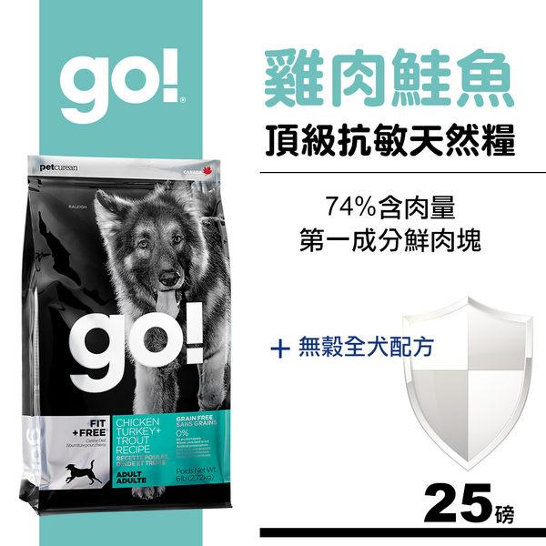 【SofyDOG】Go! 雞肉鮭魚無穀全犬配方(25磅)-WDJ推薦  狗飼料 狗糧