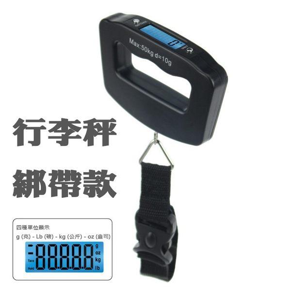 品質嚴選行李秤 手提式50kg行李電子秤 釣魚秤 手提秤 行李秤 旅行 量測 精準 好用