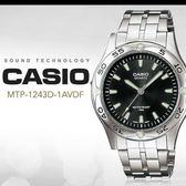 CASIO 時尚男錶 MTP-1243D-1AVDF casio/MTP-1243D-1A 生日禮物 銀黑 現貨