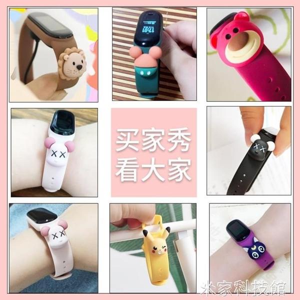 小米手環5腕帶4替換帶3NFC版二代硅膠個性潮創意錶帶男女卡通可愛 米家