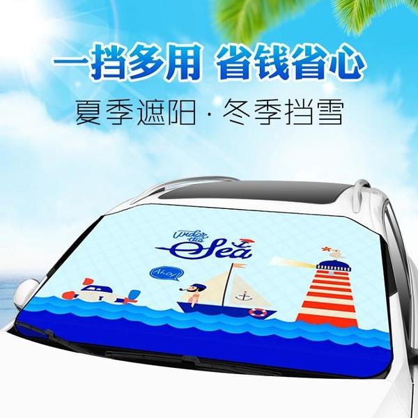 汽車遮陽擋防曬貼隔熱簾擋陽遮光板夏天用前擋風玻璃車防盜太陽檔