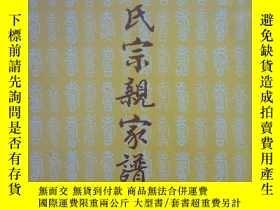 二手書博民逛書店罕見陶氏宗親家譜(臺北市陶氏宗親會)Y259713 陶士君 出版
