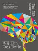 (二手書)我即我腦:從子宮孕育到阿茲海默症,大腦決定我是誰