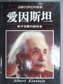 【書寶二手書T1/傳記_JOL】愛因斯坦_牛頓出版股份有限公司編輯部
