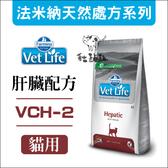 Vet Life法米納VCH-2〔處方貓糧,肝臟配方,2kg〕 產地:義大利