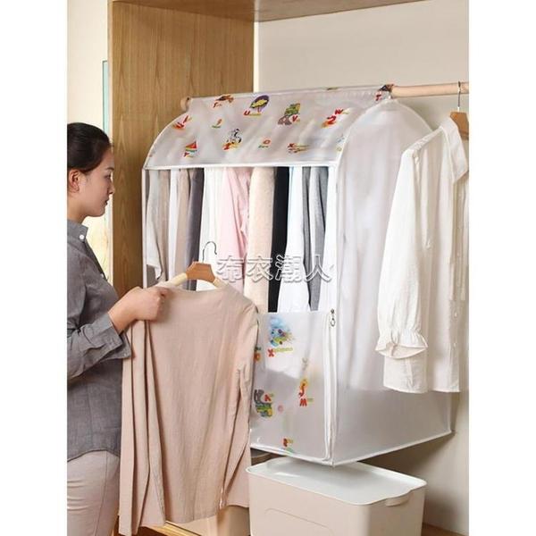 全封閉防塵罩塑料透明衣服罩衣物掛式大衣收納整理羽絨服超大號袋 快速出貨