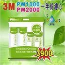3M PW2000/PW1000極淨高效...