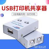 USB列印機共用器2口服務器網路列印機自動切換器一拖二分享列印機探索先鋒