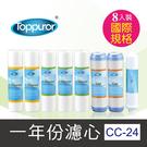 泰浦樂 Toppuror 一年份濾心組(常規版)  CC-24