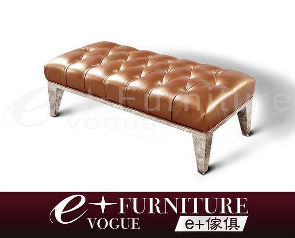 『 e+傢俱 』BC31 安斯利 Ainsley 造型拉釦不鏽鋼座長椅/腳椅