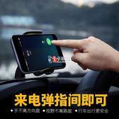 手機支架 車載多功能儀錶台支撐架汽車用卡扣式手機導航支架 卡菲婭