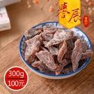 【譽展蜜餞】仙楂相思果 300g/100元