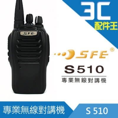SFE S510 專業無線對講機 遙斃 聲控 鎖定 自動省電 緊急報警 防雨淋 防塵
