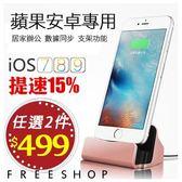 [現貨] 創意便利蘋果iphone i5 i6 i6 plus通用型安卓專用手機數據傳輸充電支架底座【QZZZ8057】