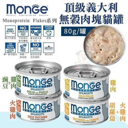 *King Wang*【6罐組】義大利Monge Monoprotein Flakes頂級系列《無穀肉塊貓罐》80g/罐 四種口味