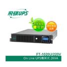FT飛碟 220V 2KVA 機架式 On-line UPS不斷電系統 FT-1020U