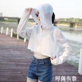 防曬衫 防曬服開衫女夏季斗篷披肩短款騎車透氣薄外套遮臉長袖海邊沙灘衣 阿薩布魯