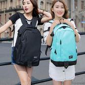 登上背包 新款雙肩包女韓版中學生書包男 大容量戶外旅行包電腦包【快速出貨好康八折】
