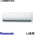 【Panasonic國際牌】變頻分離式冷氣 CU-LJ71BCA2/CS-LJ71BA2 免運費//送基本安裝