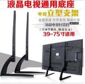 液晶電視機底座腳架座架萬能支架通用三星夏普索尼LG東芝39-75寸