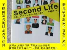 二手書博民逛書店second罕見life セカンドライフ メタバースビジネス(日
