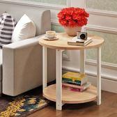 定制創意小戶型茶几圓形邊角幾簡約現代簡易小桌客廳迷你YS 【限時88折】