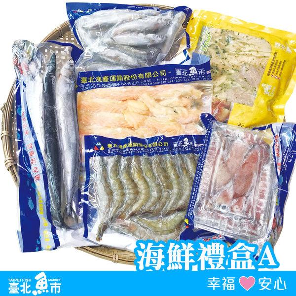 ✦免運費✦【台北魚市】中秋海鮮禮盒(A組)