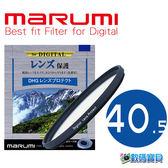 【免運】Marumi DHG 40.5 mm Lens Protect  數位多層鍍膜保護鏡 (彩宣公司貨) LP PT