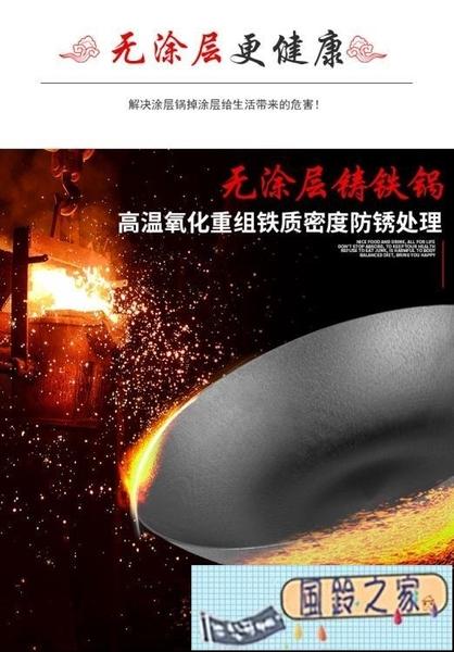 電磁爐燃氣灶通用中式鑄鐵老式小鐵鍋無塗層不粘炒鍋32CM 【風鈴之家】