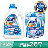 一匙靈 ATTACK 抗菌EX科技潔淨洗衣精1+2組合【花王旗艦館】