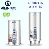 【PK廚浴生活館】 高雄 HMK鴻茂 EH-2001TS 74L 調溫線控型 電熱水器 EH-2001 實體店面 可刷卡