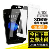[24H 台灣現貨] iPhone 6/6s 軟邊碳纖維 滿版 9H鋼化玻璃膜 手機 螢幕 保護貼 完美服貼