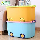 特大號玩具收納箱兒童整理箱塑膠寶寶衣服儲物箱衣物置物箱子有蓋wy