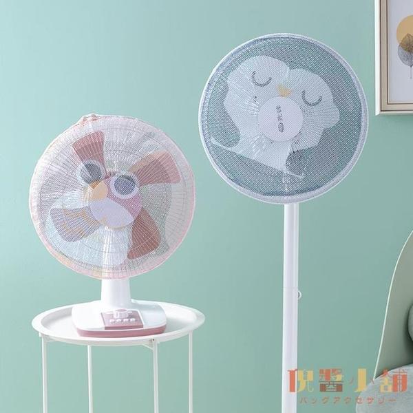 風扇罩防護網卡通安全網兒童保護網罩全包風扇罩【倪醬小鋪】
