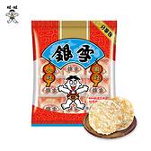 旺旺 銀雪分享包(米果) 250g 米餅 雪餅 經典明星產品 下午茶 零食零嘴