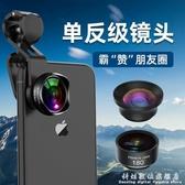超廣角微距手機鏡頭蘋果通用高清單反照相iphone演唱會長焦望遠鏡外置外接攝