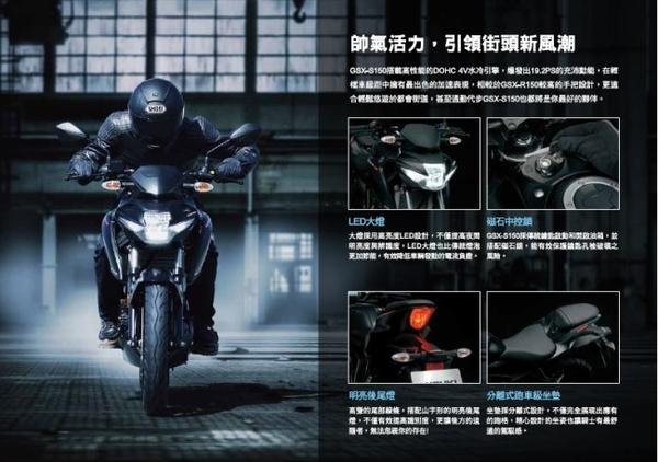 2019年 SUZUKI 台鈴機車 GSX-S 150 雙碟煞 ABS 預購