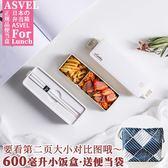 便当盒日本 ASVEL雙層飯盒 可微波爐 日式便當盒分格壽司盒 野餐便攜 宜品居家館