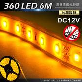 89露營光 12V防水專利LED驅蚊燈條6米+藍光觸控5段變光器(附變壓器)