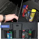 35×25cm汽車魔術貼雙層網兜 收納儲物袋 雙層彈力網 車內置物袋椅背收納網 【SV6969】BO雜貨