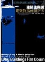二手書博民逛書店《建築生與滅:建築物為何倒下去--Why Buildings Fall Down》 R2Y ISBN:9867705173
