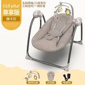 嬰兒電動搖椅寶寶搖籃躺椅哄睡新生兒安撫椅搖搖床【奇趣小屋】