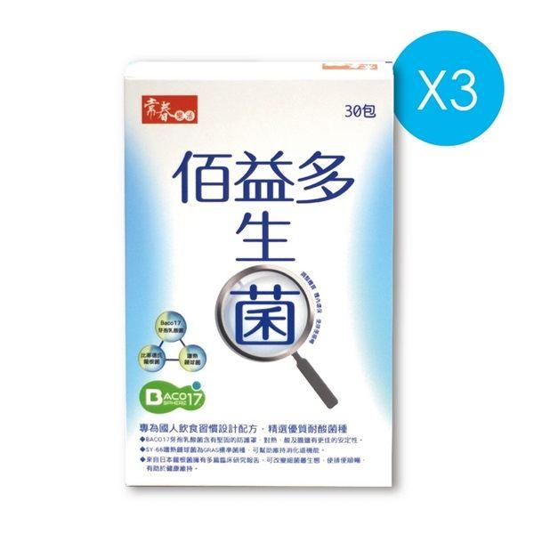 【咕嚕咕嚕 儲值好菌】常春樂活佰益多益生菌(細顆粒/90包/3盒)