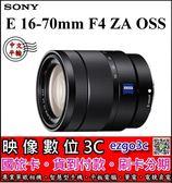 《映像數位》 Sony  E 16-70mm F4 ZA OSS 標準變焦鏡 【平輸】【國旅卡特約店】*