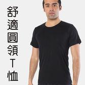 素色圓領舒適透氣男短袖T恤【no8040】