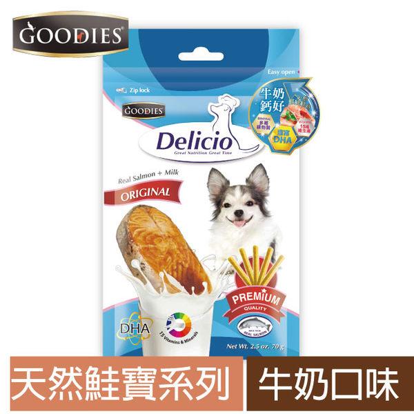 【寵愛物語】Delicio天然鮭寶系列 狗零食 牛奶鈣好70g(3包組)